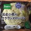 パスコの国産小麦のクラウンメロンパン