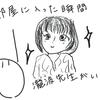 漫画家 瀧波ユカリさんの占いお茶会に当選して行ったら予想の何倍も楽しかったという話 前編