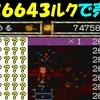 【聖剣伝説LOM】 最強クラスの金策 1個26643ルクで売れる素材の入手方法 【聖剣伝説レジェンドオブマナ】