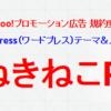 WordPressテンプレート「まねきねこPPC 4・18ヤフー広告掲載基準改正対応版ワードプレステーマ」検証・レビュー