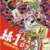 漫画家バンド大戦09