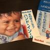 【初めての募金活動 UNICEF 世界の子どもたちのために】~募金活動をとおして学んだこと~