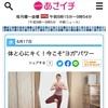 """テレビ出演 NHK「あさイチ」番組 6/17(水)《心と体にキク!今こそ""""ヨガ""""パワー》生出演します"""