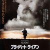 "<span itemprop=""headline"">映画「プライベート・ライアン」(1998)</span>"
