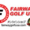 フェアウェイゴルフはどのポイントサイト経由がお得なのか比較してみました!