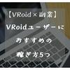 VRoidで稼げる?VRoidユーザーにおすすめの稼ぎ方5つ