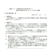 平成24年請願第12号請願審査