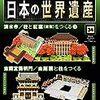 nanoblockでつくる日本の世界遺産 34号 [分冊百科] (パーツ付)