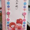 子どもの和風水彩イラスト 金封、文具のお仕事