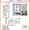 歴史のなかの「天皇」―主権者として「象徴天皇制」を考える(関西労働学校)
