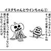 ハロウィン特別企画!【前編】 漫画「こうですか?わかりません2」第42・43話