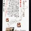 """【124】守大助さんの自由を勝ち取り、日本の""""八百長司法制度""""を変えましょう!!"""