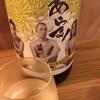 三芳菊、あらま!純米吟醸無濾過生原酒の味。