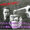 【映画】『ありふれた事件』のネタバレなしのあらすじと無料で観れる方法の紹介!