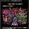 level.1337【雑談】魔王上方修正情報解禁!!