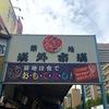 休暇を使って東京行ってきたよvol.1「築地編」