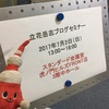 ①立花岳志さん100万PVブログセミナー【ハイライト】