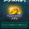 金メダル6連打!