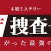 ドラマ「警視庁・捜査一課長」5話 感想まとめ