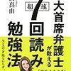 『東大首席弁護士が教える「7回読み」勉強法』