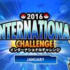 インターネット大会「2016 インターナショナルチャレンジ January」開催!