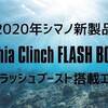 シマノから新作エギ『セフィア クリンチ フラッシュブースト』が発売!気になる発売日や効果とは