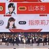 NHK紅白選抜選挙 AKB48グループのメンバーが判らない!