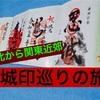 【御城印巡り】東北~関東近郊までのお城まとめ!現地レポでサクッと案内!(随時更新中)