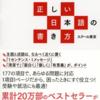 【言いたいことが伝わる文章を書くコツは?】良書『悪文・乱文から卒業する 正しい日本語の書き方』のエッセンス一部抜粋とご紹介