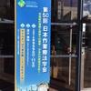 日本作業療法学会へ