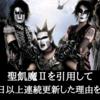 聖飢魔Ⅱを引用してブログ100日以上連続更新した理由を解説www!