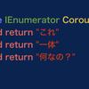 Unityのコルーチン 〜IEnumeratorのその先へ〜