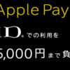 Apple Watch Nike+ を824円で買いました