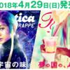 ファミマ×みちょぱCM 新作フラッペ・ギャラクティカ・ファンタジーが気になる!