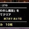 DQMSL攻略 ミッション「呪われし魔宮を、宝珠を9個入手してクリア」を達成しました。