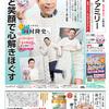 話術と笑顔で心解きほぐす 岡村隆史さんが表紙! 読売ファミリー2月21日号のご紹介
