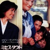 愛する子供たちのためならなんのその⁉️『ミセス・ダウト』-ジェムのお気に入り映画