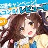 【結果発表】読者応援キャンペーン! 「カクヨムコン5」レビュー強化週間! その1