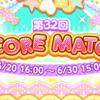 【スクフェス】第32回SCORE MATCH(スコアマッチ) 折り返しですね【イベント】