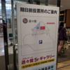 4月3日:愛媛県議選の事前投票