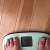 今日の寝る前体重と運動