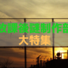 『放課後謎制作部』大特集!【部員紹介】