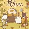 人気の無料スマホゲームアプリ「ねこレストラン」はネコのレストランを経営するゆるキャラ系ゲームアプリ