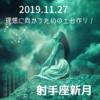 射手座新月/2019年11.27!理想に向かうための土台作り!