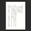 ブラウザで縦書きできるツール4選&作品が読めるサイト9選