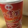 ドラゴンアイ入りの台湾あま粥!缶詰八寶粥(八宝粥)