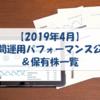 【株式】月間運用パフォーマンス&保有株一覧(2019年4月)