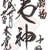 鎌倉七福神「夷神」(本覚寺)の御朱印