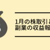 1月の株取引と副業の収益報告【月7万円達成した稼ぎ方】