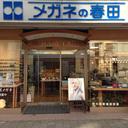 メガネの春田静岡駅前店 blog